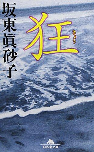 狂 (幻冬舎文庫)