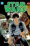 Star Wars: A New Hope, Vol. 2