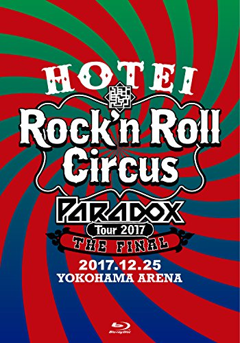 布袋寅泰 / HOTEI Paradox Tour 2017 The FINAL ~Rock'n Roll Circus~ [初回生産限定版 Complete Blu-ray Edition]の商品画像