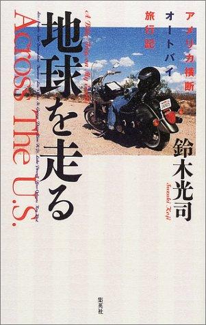 地球を走る―アメリカ横断オートバイ旅行記
