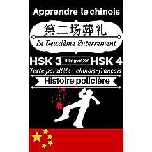 [Apprendre le chinois — Histoire policière] 第二场葬礼 — Le Deuxième Enterrement: Texte parallèle (chinois — français) HSK3/HSK4 (Histoires Bilingues Chinois- Français t. 1) (French Edition)