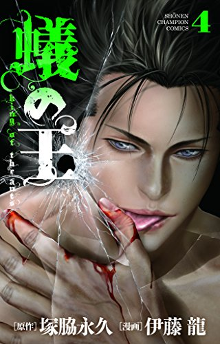 蟻の王 4 (少年チャンピオン・コミックス)