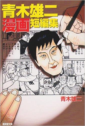 Aoki Yuuji Manga Tanpenshuu (青木雄二漫画短編集)