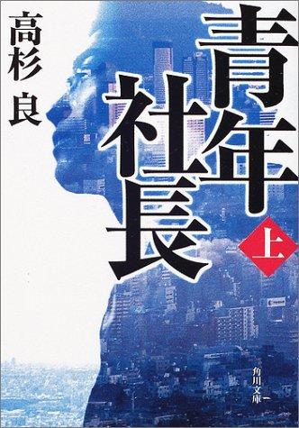 青年社長〈上〉 (角川文庫)