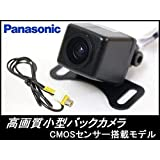 パナソニックナビ対応 高画質 バックカメラ 車載用バックカメラ 広角170°超高精細CMOSセンサー《OV7950角型》/ ガイドライン無し
