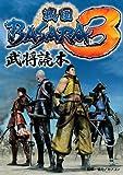 戦国BASARA3 武将読本
