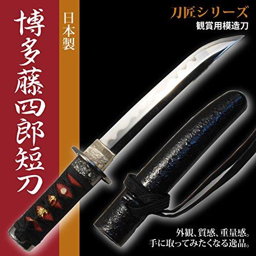 日本刀 博多藤四郎短刀 模造刀 居合刀 刀匠シリーズ B01MZ8ONML