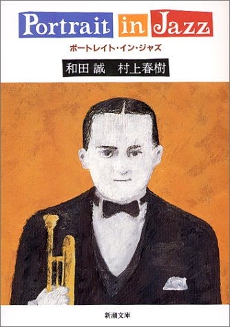 和田誠:画/村上春樹:文「ポートレイト・イン・ジャズ」