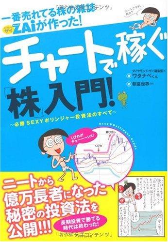Download Ichiban ureteru kabu no zasshi daiyamondo zai ga tsukutta chāto de kasegu kabu nyūmon : Hisshō sexy borinjā tōshihō no subete. ebook