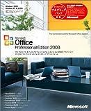 【旧商品/サポート終了】Microsoft Office Professional Edition 2003 アカデミック