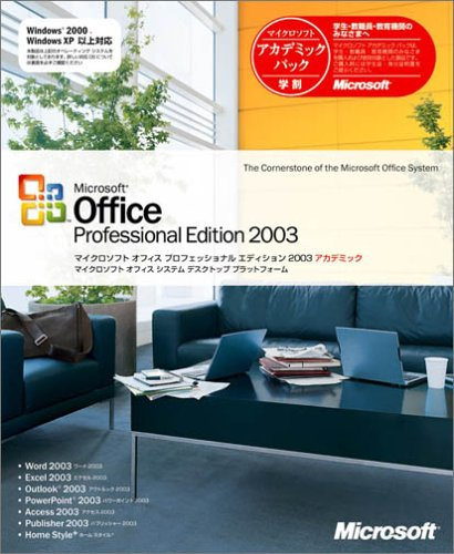 【旧商品】Office Professional Edition 2003 アカデミック B0000C3V78 Parent