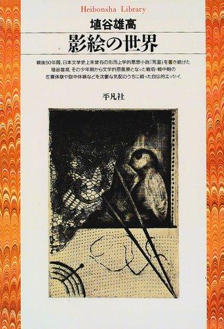 影絵の世界 (平凡社ライブラリー)