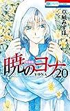 暁のヨナ 20 (花とゆめCOMICS)