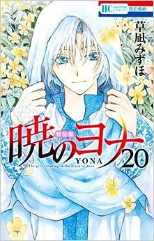 『暁のヨナ』で有名な草凪みずほの代表作と特徴を紹介