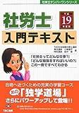 社労士 入門テキスト〈平成19年度版〉 (社労士ナンバーワンシリーズ)