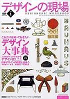 デザインの現場 2009年 04月号 [雑誌]