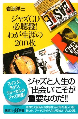 ジャズCD必聴盤!わが生涯の200枚 (講談社+α新書)
