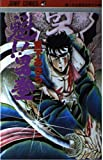 Sakigake! Otokojuku 2 (Shonen Jump Comics) (1986) ISBN: 4088524829 [Japanese Import]