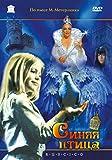 Blue Bird/ Sinjaja Ptica (Dvd Ntsc)