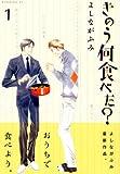Kinou Nani Tabeta? / What Did You Eat Yesterday? Vol.1 [Japanese Edition]