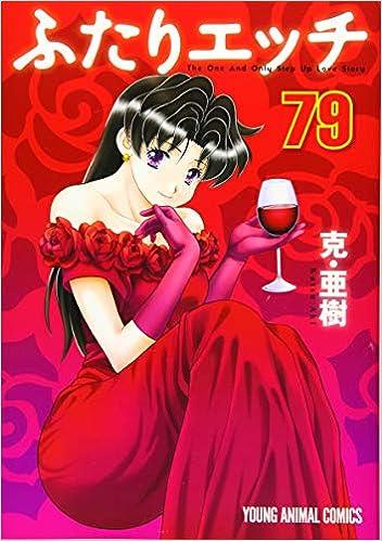 ふたりエッチ 第01-79巻 [Futari Ecchi vol 01-79]