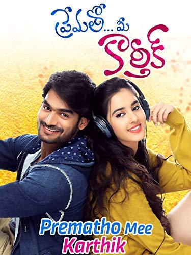 Prematho Mee Karthik (All The Best Telugu)