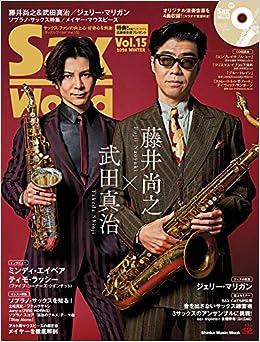 サックス・ワールド Vol.15(CD付) (シンコー・ミュージックMOOK ...