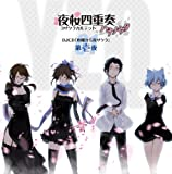 TVアニメ 夜桜四重奏~ハナノウタ~DJCD 木曜から夜ザクラ 第壱夜