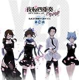 Radio CD - Yozakura Quartet - Hananouta - (Anime) DJCD Mokuyou Kara Yozakura Vol.1 [Japan CD] FFCC-39