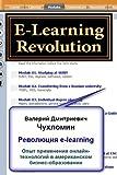 E-Learning Revolution, Valeri Chukhlomin, 1479390305