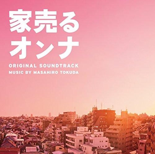 「家売るオンナ」オリジナル・サウンドトラック