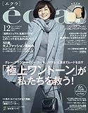 eclat(エクラ) 2017年 12 月号 [雑誌]