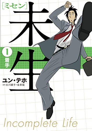 未生 ミセン(1) (KCデラックス)