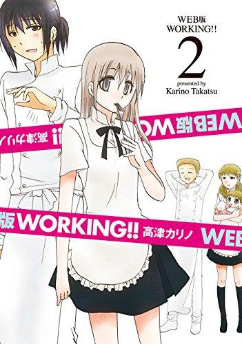 WEB版 WORKING!!(2) (ヤングガンガンコミックス)