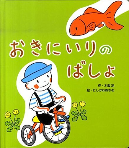 Okiniiri no basho ebook