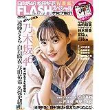 FLASH スペシャル 2020年 早春号
