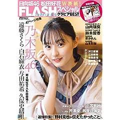 FLASHスペシャル 最新号 サムネイル