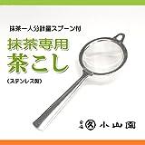 Super Fine Mesh Matcha Strainer/Sift w/Scoop 65mm | Marukyu Koyamaen | Magus Brands | Aoyoshi