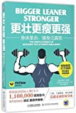 Bigger Leaner Stronger: The Simple Science of Building the Ultimate Male Body (Chinese Edition)