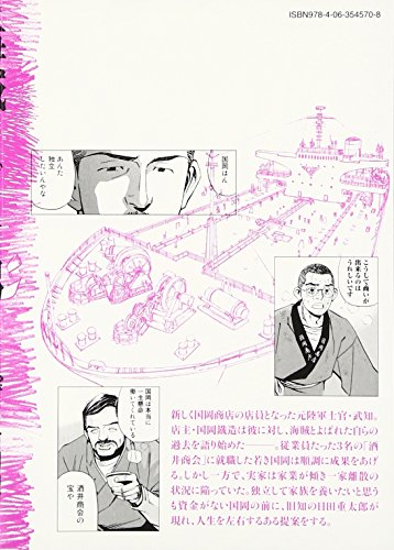 Kaizoku to yobareta otoko. 4.