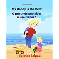 My Daddy is the best: Greek Kids book. (Bilingual Edition) English Greek Picture book for Children. Childrens Greek book (Greek Edition): Volume 7 (Bilingual Greek books for children)