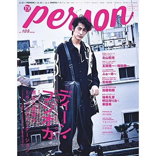 TVガイド PERSON Vol.109 表紙画像