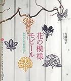 花の模様モビール―切って、吊るして、楽しめる、四季おりおりの花53種類