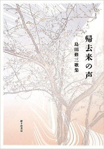 帰去来の声―島田修三歌集 (まひ...