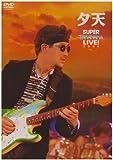 夕天~TAKANAKA SUPER LIVE 2005~ [DVD]
