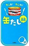 カン単! カン動!  缶たしレシピ88