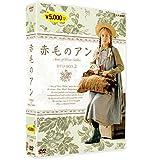 赤毛のアン DVDBOX 2