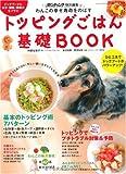 わんこの幸せ寿命をのばす トッピングごはん基礎ブック (GEIBUN MOOKS 681)