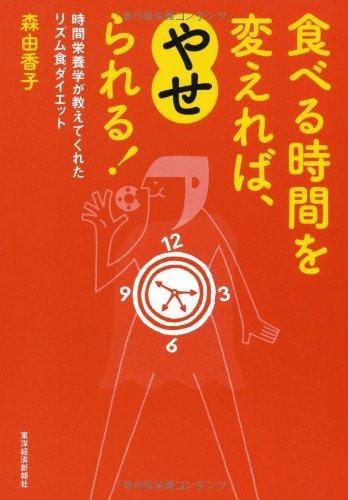 Taberu jikan o kaereba yaserareru : Jikan eiyogaku ga oshiete kureta rizumushoku daietto. pdf epub