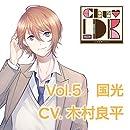 カレの部屋にお泊まりCD 「CHU♥LDK」 Vol.5 国光 CV.木村良平出演声優情報